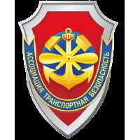 Конференция по транспортной безопасности в Сочи